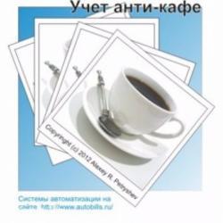 Учет анти-кафе в Бишкек