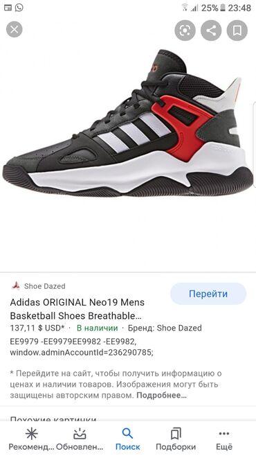 adidas-clima в Кыргызстан: Срочно!! Новая. Размер 40 Adidas Originals  Цена: 130$ Из Партугалии