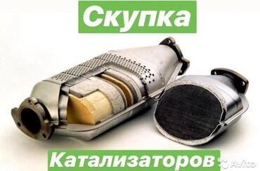 купить корову в бишкеке в Кыргызстан: Катализатор сатып алабыз,эн кымбат баада катализатор,куплю