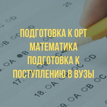 учитель математики в Кыргызстан: Репетитор | Математика | Подготовка к ОРТ (ЕГЭ), НЦТ