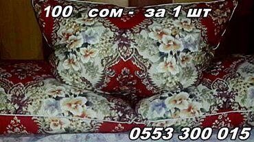 смена-постельного-белья в Кыргызстан: 100 сом подушка б/ у пользовались мало размер 0.50 Х 0.70 см
