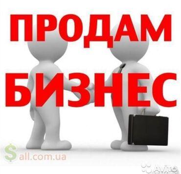 Мол булак нарын - Кыргызстан: Срочно! Срочно! Срочно! Продаю готовый бизнес! Охранное агентство! На