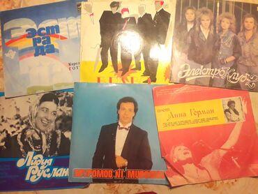 виниловые пластинки в Кыргызстан: Продаю виниловые пластинки. На фото только часть. Много разных