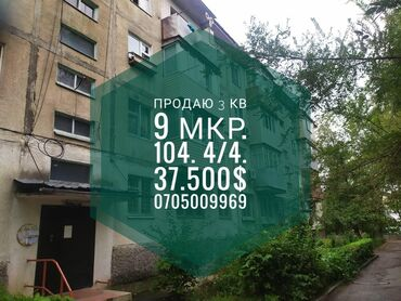 теплый пол под ковер бишкек цена в Кыргызстан: 104 серия, 3 комнаты, 58 кв. м Бронированные двери, Без мебели, Не затапливалась