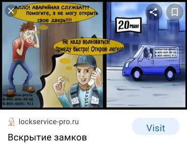 Другие услуги - Кыргызстан: Аварийное вскрытие авто 24 часа