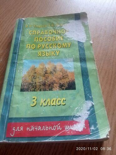 Пособие справочное для начальной школы .3класс русский язык. Цена 100с