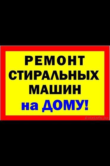 Ремонт стиральных машин. оригинальные запчасти. выезжаем на дому. в Бишкек
