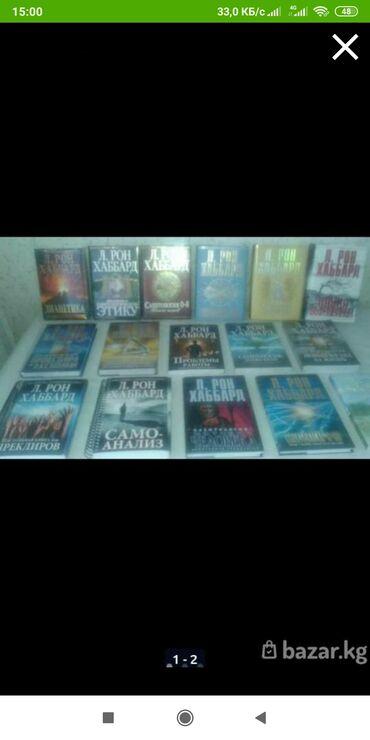 Продам книги по саентологии и дианетика основы в наборе 13 книг новые
