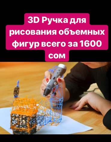 Детская 3 D ручка для рисования в Бишкек