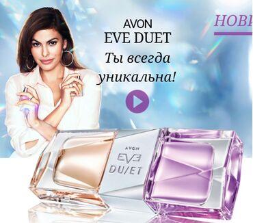 avon aspire man в Кыргызстан: Avon Eve Duet Первый двойной аромат