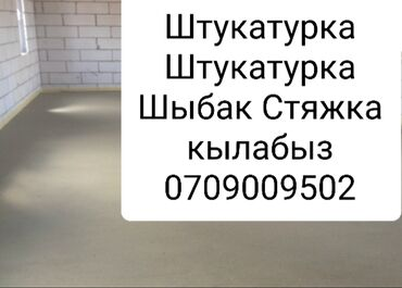 таатан бишкек линолеум in Кыргызстан | ОТДЕЛОЧНЫЕ РАБОТЫ: Штукатурка, Поклейка обоев, Утепление | Больше 6 лет опыта