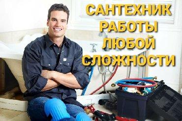 сварщик плотник в Кыргызстан: Сантехник, Электрик, Плотник, Сварщик. Без посредников. Мастер на все