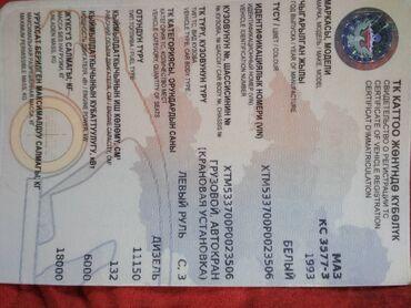 посуточная квартира в городе каракол в Кыргызстан: МАЗ КС2577-3 Грузовой автокран Свет: белый Год: 1993 Топливо: дизель