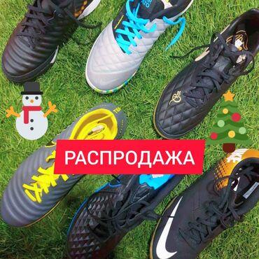женские шорты nike в Кыргызстан: Футбольные зальники, сороконожки NIKE100% оригинал из Европы.    Д