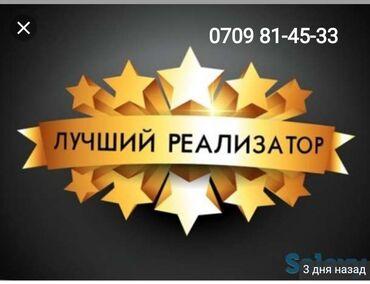 требуется реализатор в Кыргызстан: Требуется Реализатор-консультант в оптовые отдела продаж. гр