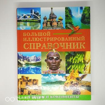 Продаю энциклопедии в Бишкек