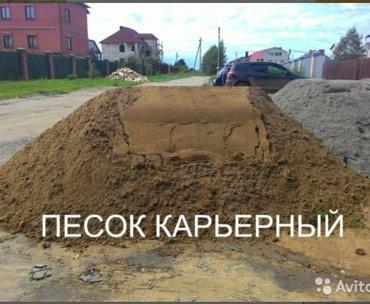 Песок 8тон зил доставка по городу в Бишкек