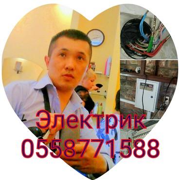 детские смеси в бишкеке в Кыргызстан: Электрик в Бишкеке. Работаю без посредников