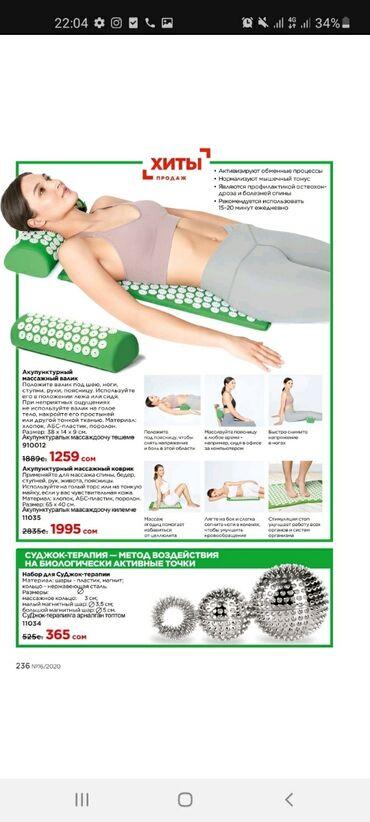 Ортопедические матрасы и подушки - Кыргызстан: Массажные подушки и многое другое указаны цены с учётом акции 45-50%