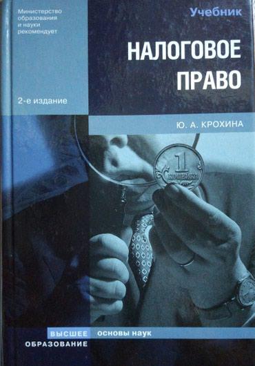 Налоговое право, учебник для вузов в Бишкек