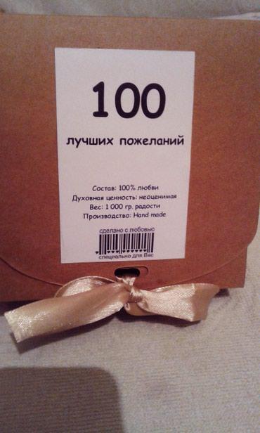 Порадуйте любимых подарив 100 лучших в Бишкек