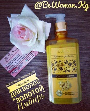 🔮бальзам для волос «золотой имбирь» в Бишкек
