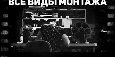 Привет, спасибо что заглянули на моё объявление)))Я занимаюсь всем,что