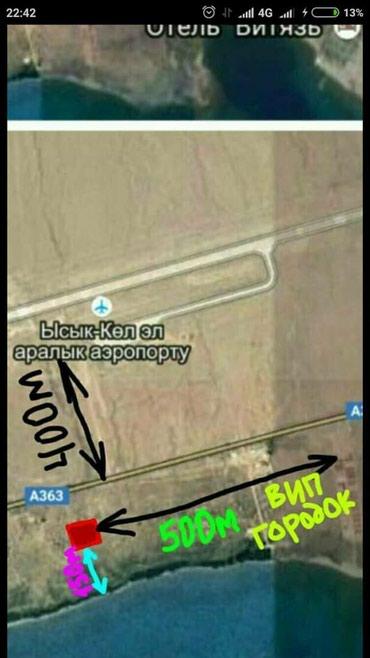 Продается участок на Иссык куле, село Тамчы, 8 соток, 10000$ тел.  в Бишкек