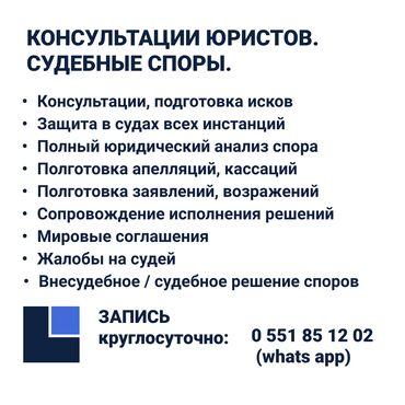 вакансии юриста бишкек in Кыргызстан | ЮРИДИЧЕСКИЕ УСЛУГИ: Юридические услуги | Гражданское право | Консультация