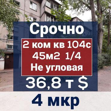 считыватель паспортов купить бишкек в Кыргызстан: 104 серия, 2 комнаты, 45 кв. м С мебелью, Совмещенный санузел