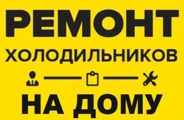 деревянный дом бишкек в Кыргызстан: Ремонт | Холодильники, морозильные камеры | С гарантией, С выездом на дом, Бесплатная диагностика