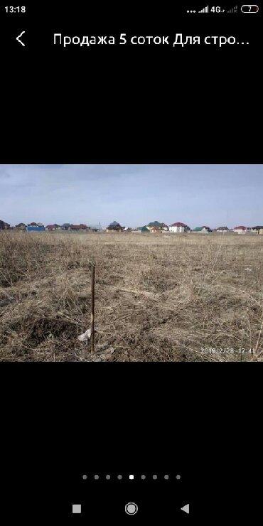 участок кок жар в Кыргызстан: Продам 5 соток Для строительства Собственник