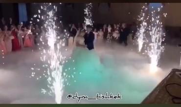 Развлечения в Корумду: Спец эфекты на свадьбу (оформление тяжелый дым, и.т.д)