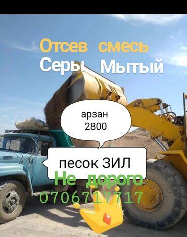 Ремонт и строительство - Ак-Джол: Песок