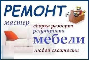 Ремонт и сборка мебели! в Бишкек