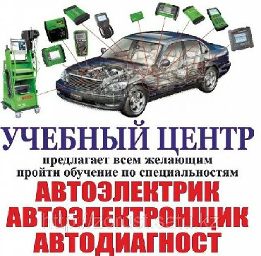 Курсы автоэлектриков за три (3) месяца!!! Краткосрочные курсы