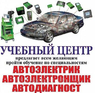 fashion digital наушники цена в Кыргызстан: Курсы автоэлектриков за три (3) месяца!!! Краткосрочные курсы