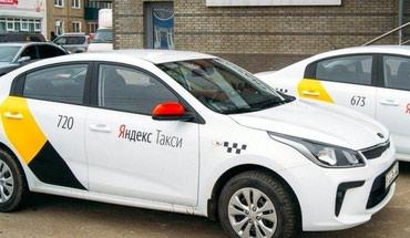 Спонсор партнер - Кыргызстан: Работа Яндекс.Такси с лич. автоПартнер Яндекс. Такси набирает