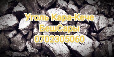 9401 объявлений: Уголь отборный Шабыркуль Кара-Жара Кара-Кече БешСары.Доставка