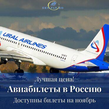 билеты ав в Кыргызстан: Авиабилеты в москву, новосибирск, билеты в москву, билеты в