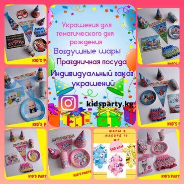 вагилекс свечи в бишкеке в Кыргызстан: Товары для детского праздника в наличии и на заказ с индивидуальным