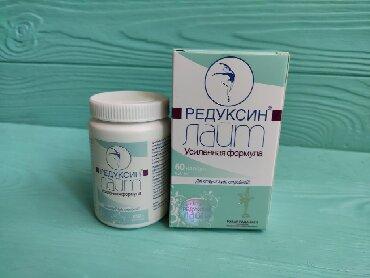 самые эффективные бады похудения в Кыргызстан: Редуксин Лайт Усиленная формула 60 капсул натуральный растительный с