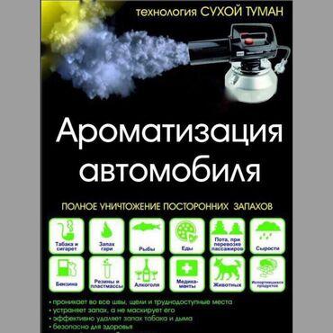 разведение животных в Кыргызстан: Сухой туман  удаление неприятных запахов  ⠀ Устраняем запахи: Табака Е