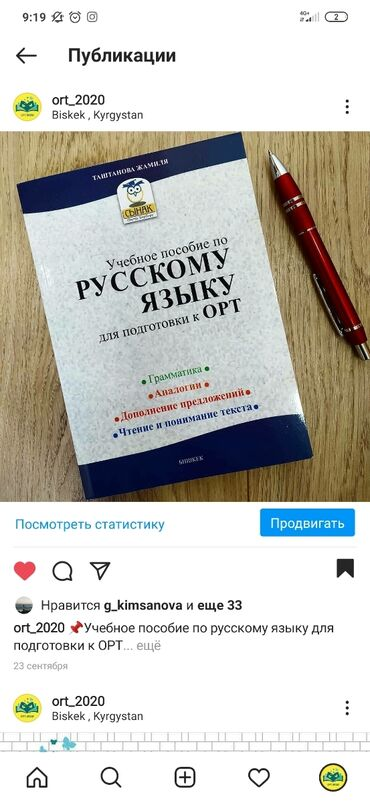 жрт тест в Кыргызстан: АНАЛОГИИ. ТЕСТЫ. ОРТ