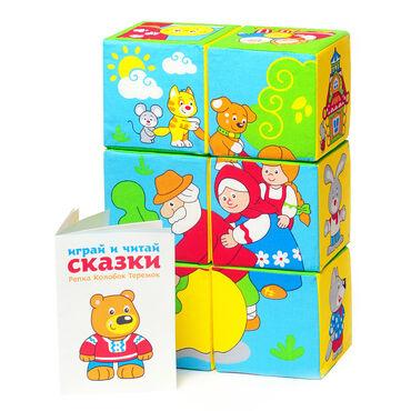 Детский мир - Кант: Распродажа! Мягкие кубики сказки в картинках – это:  6 красочных мягк