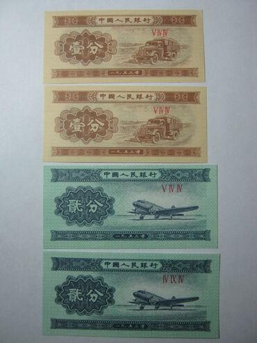 Купюры - Бишкек: КИТАЙ: 1 и 2 фень 1953 год. 2-ой выпуск.Цена за 1 шт. Все идеальном