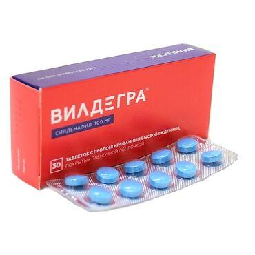Вилдегра таблетки с пролонг высвоб. 100мг Лечение нарушений эрекции