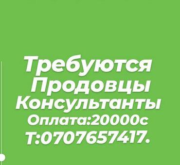 ми нот 10 лайт цена в бишкеке в Кыргызстан: Требуется продавец консультант.  График 5/2 С 10:00-18:00 18-45л Для п