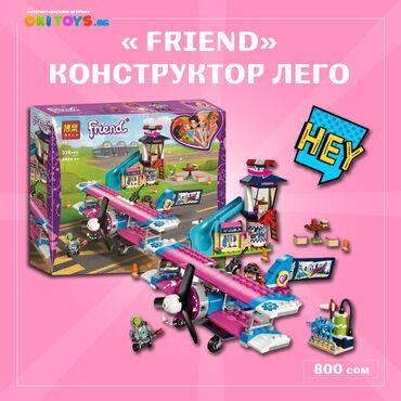 """detskie igrushki lego в Кыргызстан: Лего """"Френдс"""" (Lego Friends) +326 деталей"""
