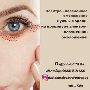 Услуги - Кыргызстан: Косметолог | Лифтинг, Моделирование лица, Плазмолифтинг | Сертифицированный косметолог